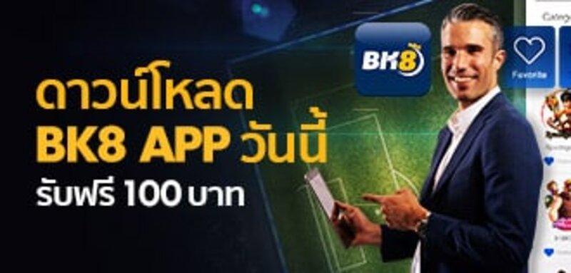 โหลดแอพพลิเคชั่น BK8 Lite App รับเดิมพันฟรี BK8