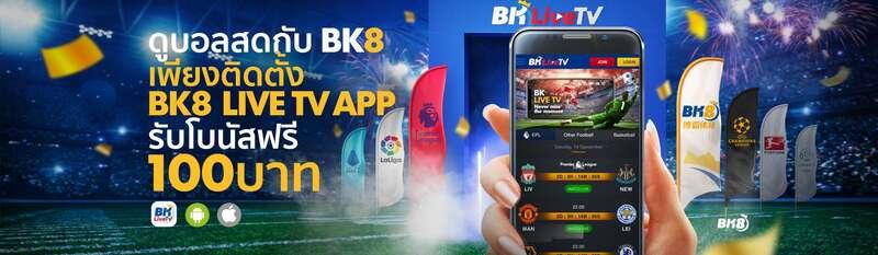 วิธีขอรับเครดิตพนันบอลออนไลน์ ฟรีที่ BK8